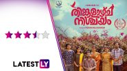 Thinkalazhcha Nishchayam Movie Review: Senna Hegde's Malayalam Film on SonyLIV Is Funny and Relatable, and That's Its Big Win! (LatestLY Exclusive)
