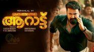 Aaraattu: Mohanlal's Malayalam Action Film by B Unnikrishnan to Hit the Big Screens on February 10, 2022!